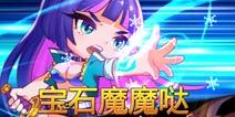 腾讯BigBang正式更名为《天天宝石大战》