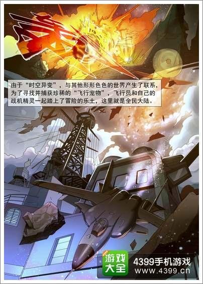 《全民飞机大战》官方漫画今日首发 全民飞机总动员