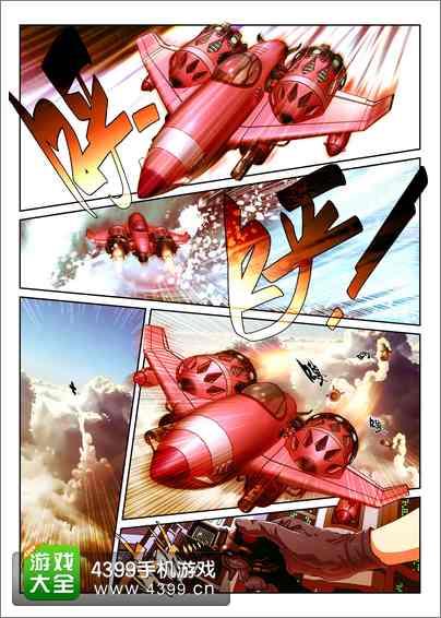 全民飞机大战