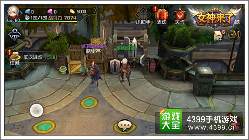 《女神来了》游戏画面截图