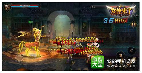 《女神来了》激战画面