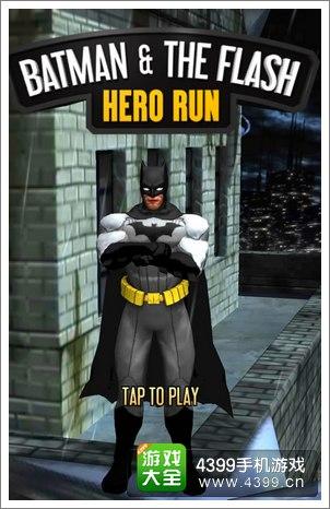蝙蝠侠与闪电侠