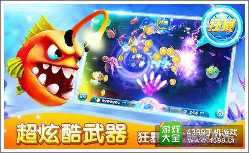 《捕鱼达人3》酷炫宣传海报