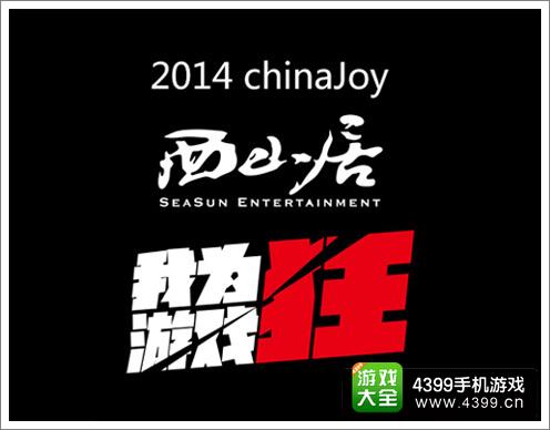 西山居ChinaJoy2014-我为游戏狂