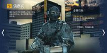现代战争5侦察兵技能详解 侦察兵技能介绍