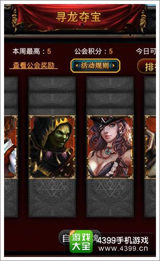 《魔龙觉醒》游戏画面截图