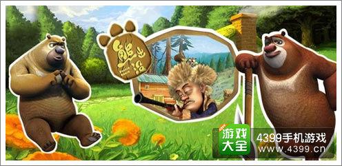 熊出没之森林保卫战安卓