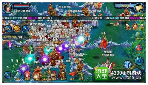 《九仙传奇》百人同屏大战