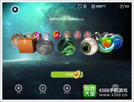 凹槽弹球世界3D弹球