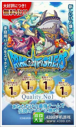 《垂钓RPG:龙之渔师》宣传海报曝光