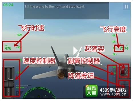 F18着陆2游戏操作