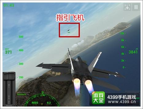 F18着陆2游戏技巧