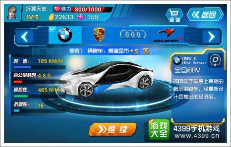 3D终极赛车更换赛车