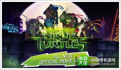 《忍者神龟》手游正式推出