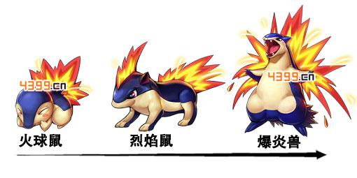 去吧皮卡丘火球鼠形态变化