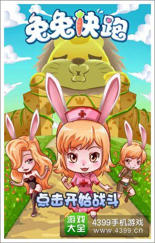 兔兔快跑评测