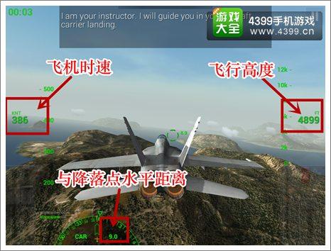 F18着陆2降落技巧