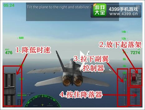 F18着陆2降落方法