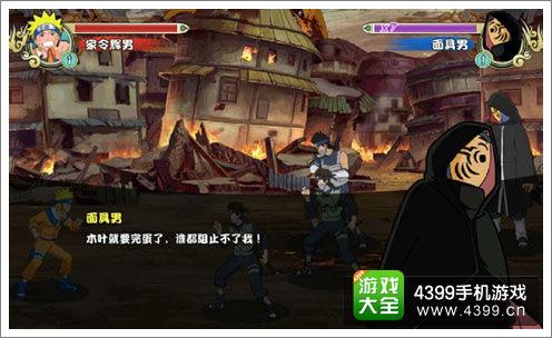 《格斗火影》游戏画面截图