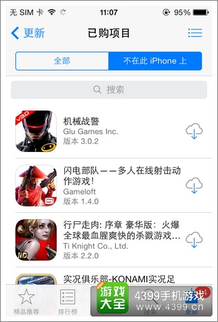 iphone软件恢复