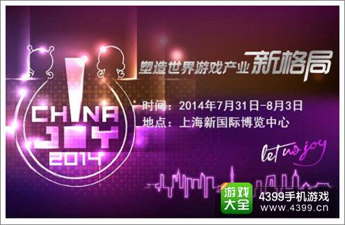 37手游CJ展览新格局