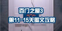 百门之屋3第11-15关图文攻略