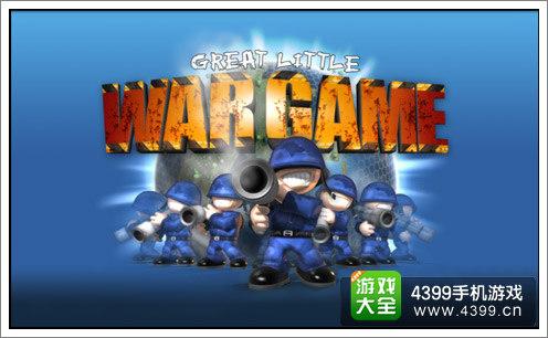《小小大战争》游戏画面