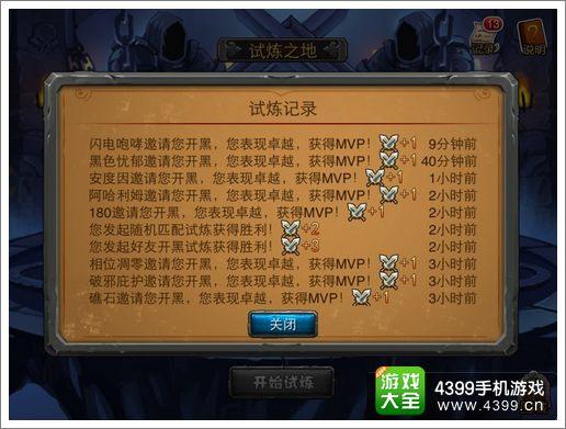 剑圣传奇英雄试炼系统介绍