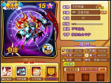 龙斗士不朽明尊85级15星属性 守护