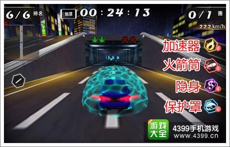 3D狂热飞车攻略
