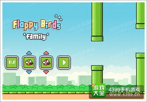 Flappy Bird Family正式发布