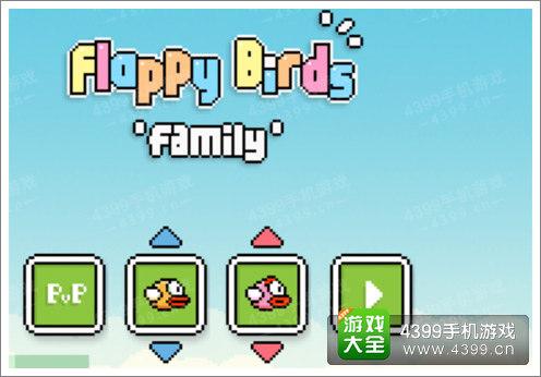 Flappy Bird Family新玩法