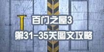 百门之屋3第31-35关图文攻略