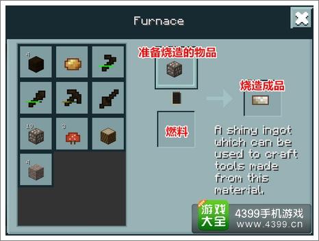 我的世界手机版熔炉