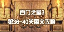 百门之屋3第36-40关图文攻略