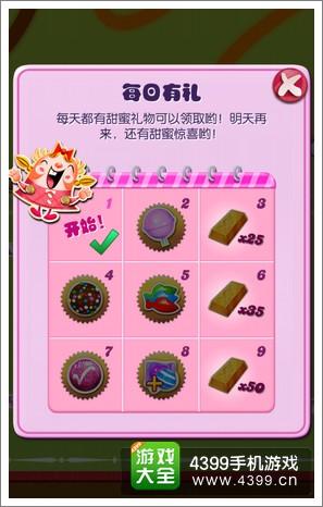 糖果传奇评测登陆奖励