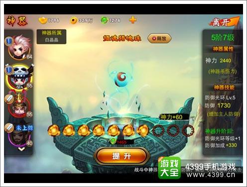 《囧西游》游戏画面截图