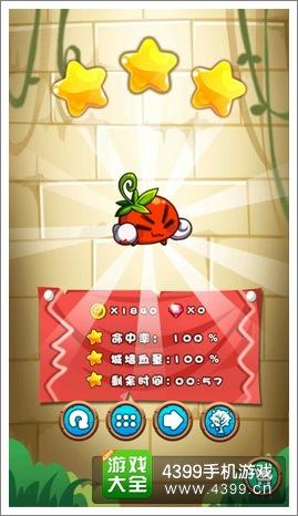 燃烧的蔬菜3关卡2-24