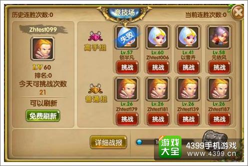 《进击的部落》游戏面板截图