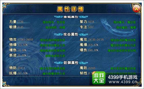 《君王2》金刚石属性列表
