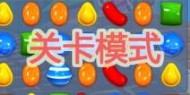 糖果传奇关卡模式大全 关卡模式介绍