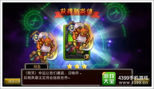 剑圣传奇英雄搭配 英雄阵容推荐