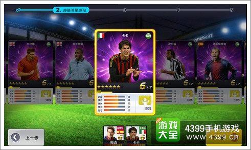FC足球经理怎么创建球队