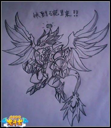龙斗士素描创造天兽图片
