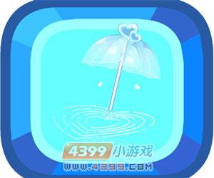 奥比岛蓝色公主情缘伞