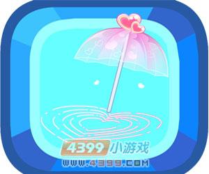 奥比岛粉色公主情缘伞