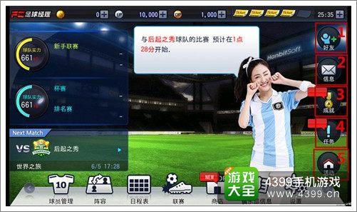 FC足球经理游戏系统介绍