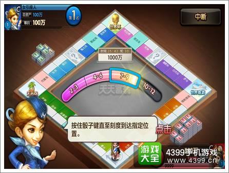 天天富翁骰子技巧 控骰能力的体现