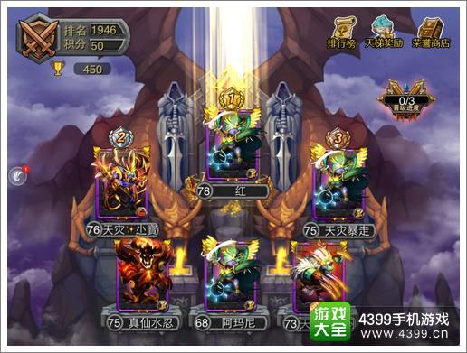剑圣传奇天梯之门系统详解
