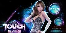 《Touch舞动全城》安卓版来袭 全新版本送大礼